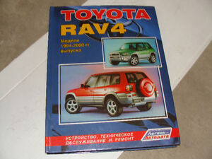 Toyota RAV4 94-2000 Repair Manual in RUSSIAN
