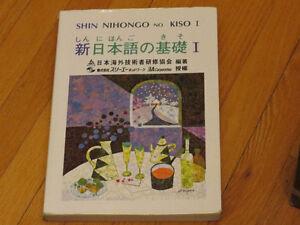 -LANGUAGE JAPONNAIS///* SHIN NIHONGO no KISSO 1