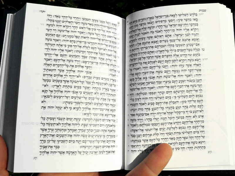 תורה נביאים כתובים מהדורת קורן (חדש) 4