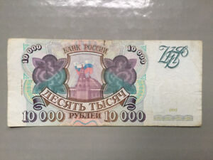 BANKNOTE RUSSIA 10000 ROUBLES 1993 P259a VF