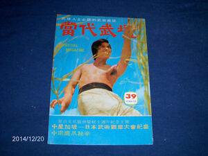 1974 MARTIAL MAGAZINE-NO.39-CHINESE-KARATE-KUNG FU-JUDO