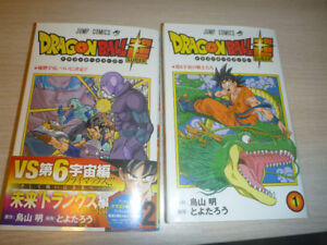 Dragon Ball Super JPN volumes 1 & 2