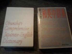 Obunsha's Comprehensive Japanese-English Dictionary