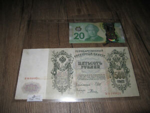 1912 huge size Imperial Russian Banknote 500 Roubles