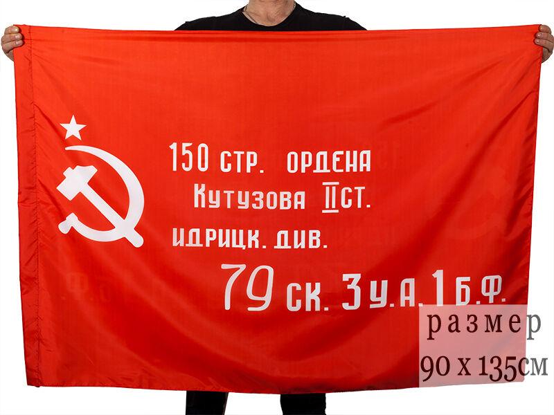 NEW BATCH FLAG OF USSR SOVIET UNION - FLAG OF VICTORY IN WW2 - ЗНАМЯ ПОБЕДЫ