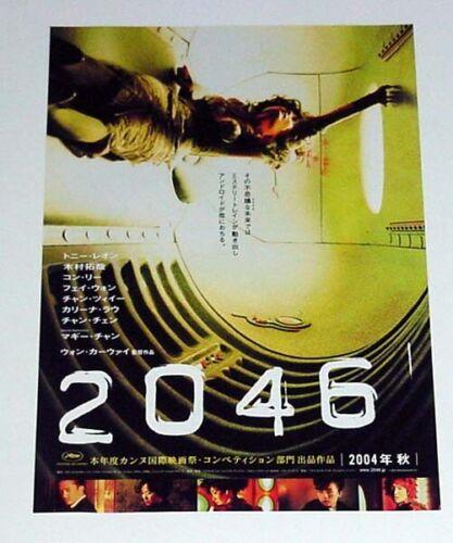 """Wong Kar-Wai """"2046"""" Tony Leung Chiu-Wai HK 2004 Movie Original Japan mini poster"""