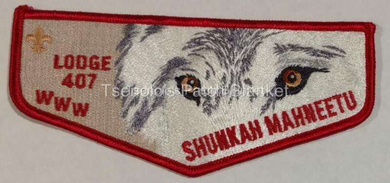 Shunkah Mahnteetu Lodge 407 2008 Chiefs Gift Flap Mint Condition FREE SHIPPING