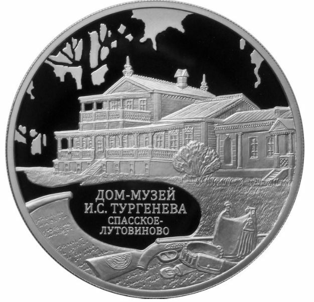 2014 RUSSIA 3 R ROUBLE SILVER PROOF 1 OZ Turgenev Museum LOW MINTAGE