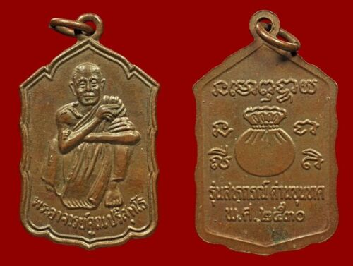 Coin LP Koon Model Cooperative BE.2530 Wat Ban rai Power Thai Buddha Amulet Rare
