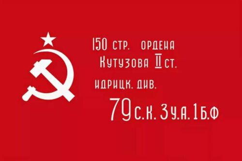 Флаг 9 мая СССР 90см х 140см Знамя Победы Banner Flag знамя
