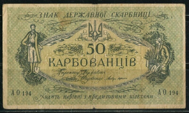 .Paper Money Ukraine 1918 50 karbovantsiv