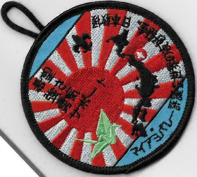 Miami Valley Council Japan Relief World Friendship patch