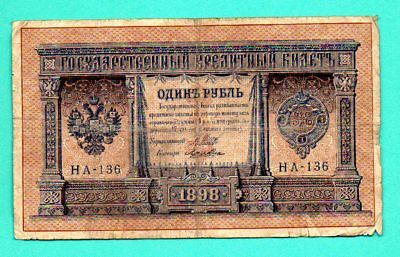RUSSIA RUSSLAND 1 RUBLE 1898 GOLD NOTE SHIPOV 150