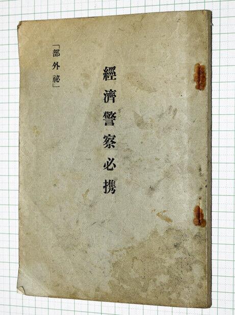 Military Antique Manchuria Economy Police Hand Book 1945 JAPAN