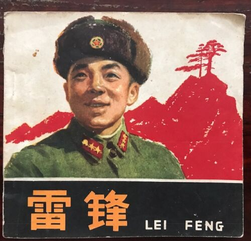 China Chinese comic book Lei Feng 104 pag year 1963