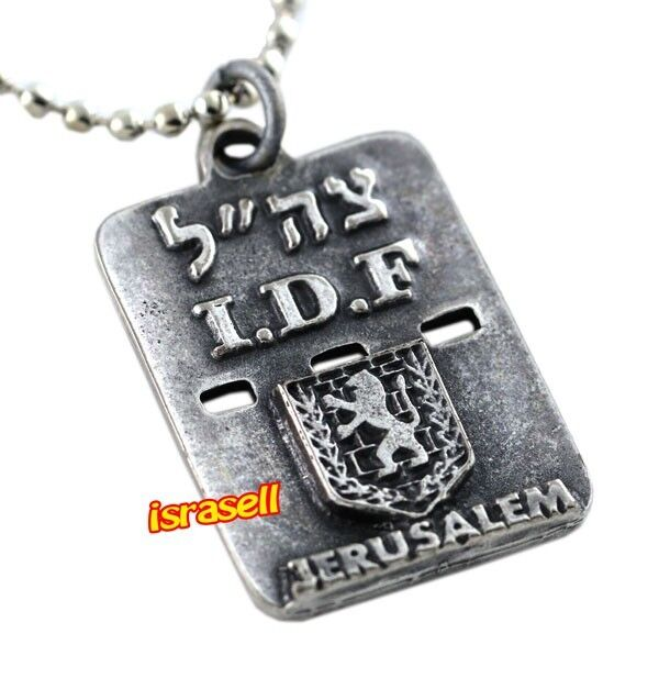 IDF DOG TAG WITH LION OF JUDAH - ZAHAL - Israeli Defense Force Army Necklace