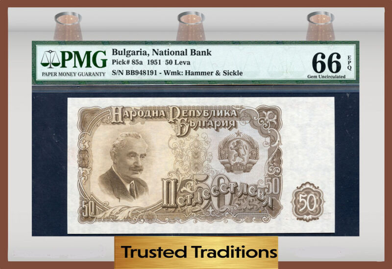 TT PK 85a 1951 BULGARIA NATIONAL BANK  50 LEVA PMG 66 EPQ GEM UNC. NONE FINER!