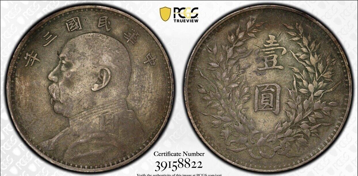 1914 China Yuan Shih Kai Silver Dollar Coin PCGS XF