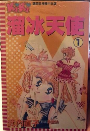 "Sailor Moon ""The Cherry Project"" - Naoko Takeuchi Manga by Kodansya Comics"