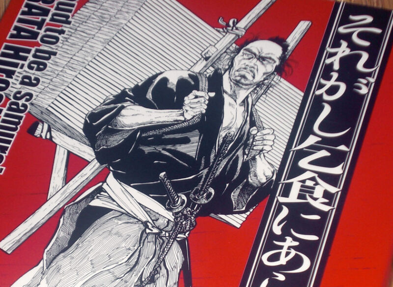 Japanese Gekiga/Manga Book Soregashi Kojikini Arazu Hiroshi HIRATA Samurai Pride