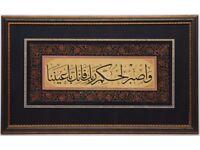 Islamic calligraphy original painting, framed, item #2