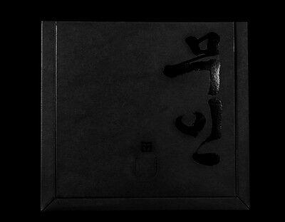 MOOTO Mooin Black Belt width 4.5cm TKD Karate vintage style premium black belt