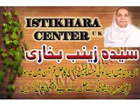 Famous Lady Astrologer | Husband Wife Problems Solution | Istikhara Online | Rohani Ilaj | Taweezat