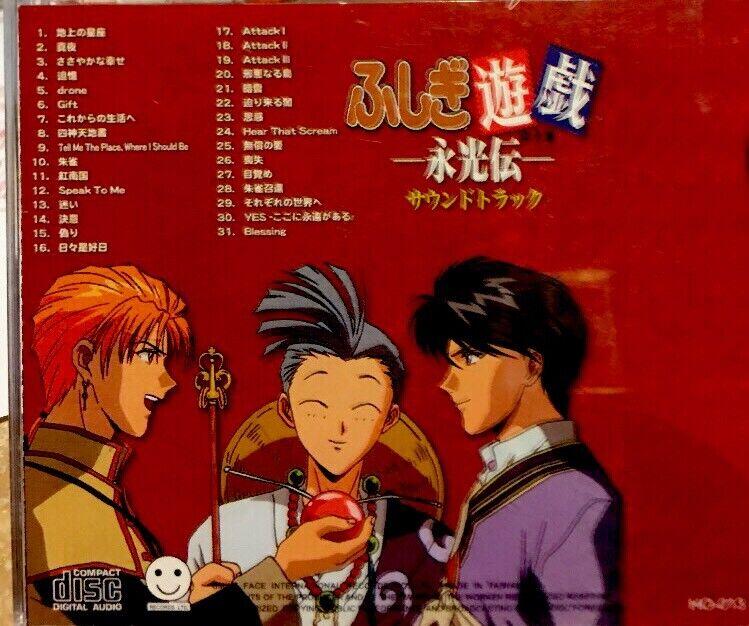 Fushigi Yuugi ANIME SOUNDTRACK CD Taiwan Smile Face Records HO-013