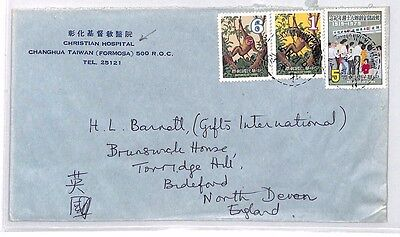 BP150 1979 CHINA TAIWAN Changhua *Christian Hospital* Commercial Airmail Cover