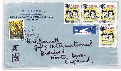 BP149 1979 CHINA TAIWAN Changhua *Christian Hospital* Commercial Airmail Cover