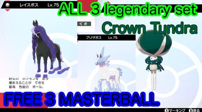 POKÉMON SWORD AND SHEILD  Crown Tundra Legendary All Set For $3