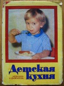 Detskoe-pitanie-BABY-cuisine-meal-cooking-Child-food-Recipes-Cookbook-Russian