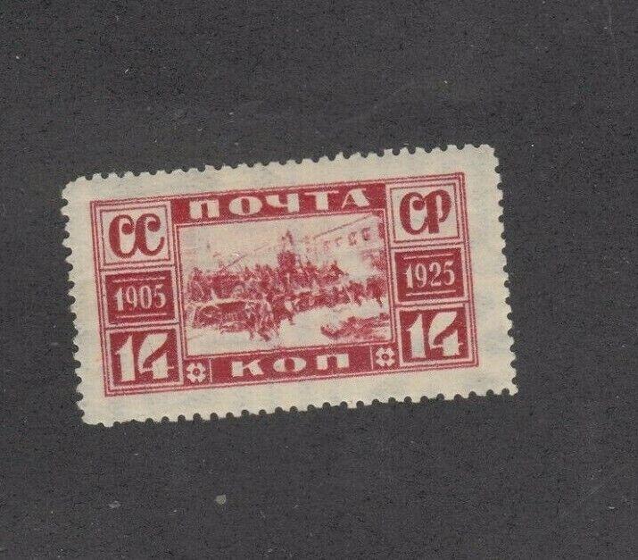 Russia 1927 Barricades Revolution Sc 338 Zag 111 MHOG - $4.95
