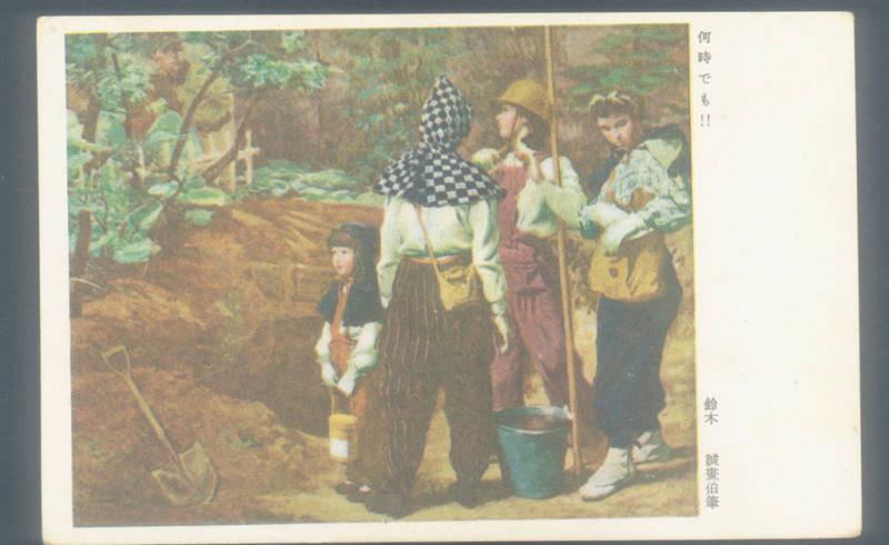 JAPAN WWII MILITARY POSTCARD ITSU DEMO BURIAL - SOLDIER FREE MAIL = GUNJI YUBIN