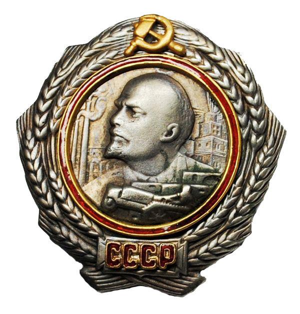 """SOVIET USSR RUSSIAN ORDER AWARD  """"ORDER OF LENIN"""". TYPE#1. COPY"""