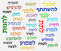 Hebrew Lessons in Forest Hill