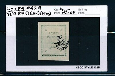 OWN PART OF PERSIA POSTAL STAMP HISTORY. 1 ISSUE CAT VALUE $25.00