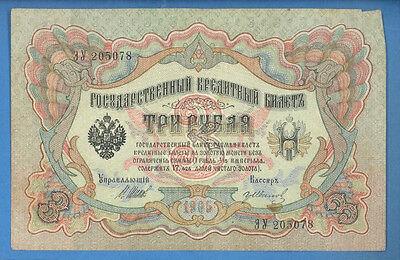 RUSSIA RUSSLAND 3 RUBLES 1905 GOLD NOTE SHIPOV 5165