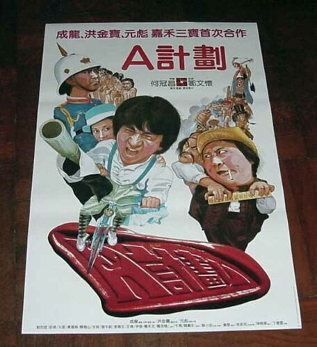 "Jackie Chan ""Project A"" Sammo Hung RARE Hong Kong 1991 POSTER B 成龍 A計劃 電影海報"