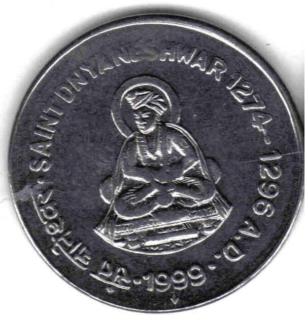 INDIA: UNCIRCULATED 1999 ST. DNYANESHWAR COMMEMORATIVE 1 RUPEE, KM #295
