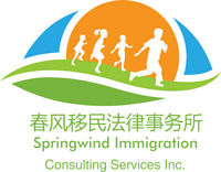 Springwind Immigration Consulting Services Inc.