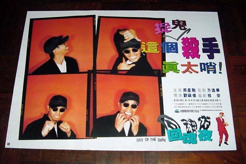 "Stephen Chow ""Out of the Dark"" Karen Mok HK 1995 ORIGINAL NEW POSTER"