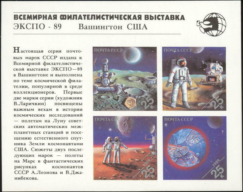 SPECIAL LOT Russia - 5833-6 - Space - Lot Of 50 Souvenir Sheets - MNH - $12.95