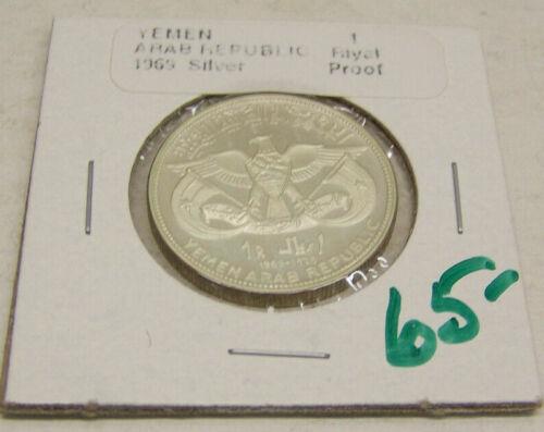 1969- YEMEN - 1 RIYAL - Qadhi Mohammed Mahmud Azzubairi Memorial 0.925 12.00GR