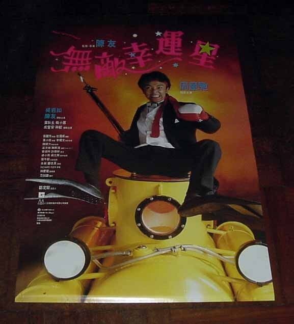 """Stephen Chow Sing-Chi """"When Fortune Smiles"""" Sandra Ng HK 1990 Original POSTER"""