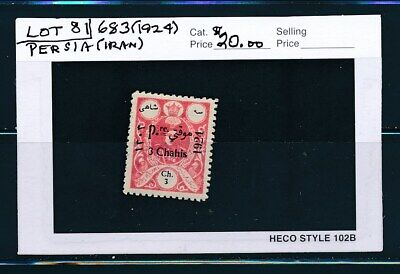 OWN PART OF PERSIA POSTAL STAMP HISTORY. 1 ISSUE CAT VALUE $20.00