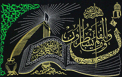 Islamic awesome Embroidery Patterns For Ayat (Verse) Nun Back Velvet Cloth