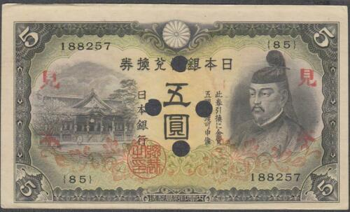 1942 Japan 5 Yen Specimen Banknote P-43s2 ND 1942