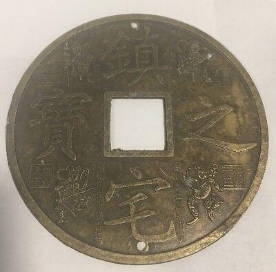 "Vintage Ornamental Brass 3.5"" Round Oriental Good Luck Ornament"
