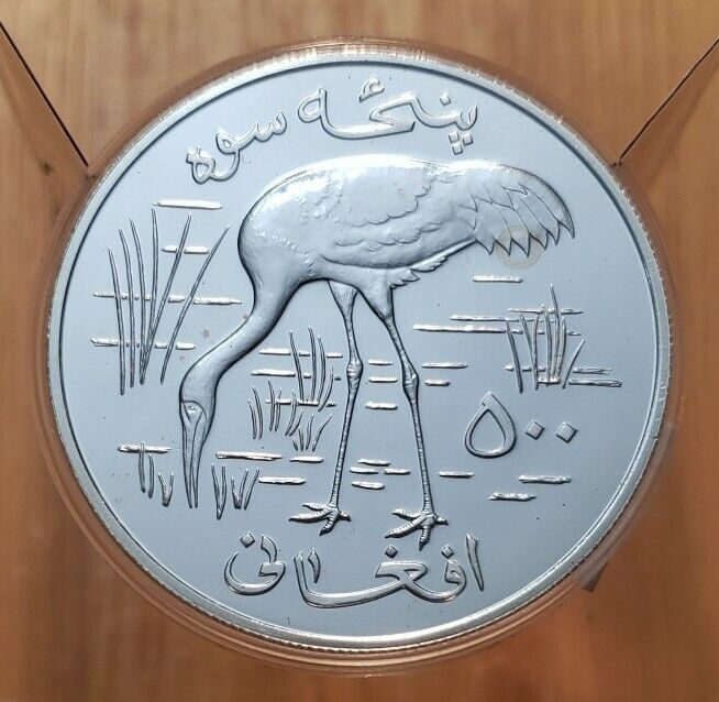 1978 Afghanistan 500 Afghanis Silver Proof  World Animal Coin-Siberian Crane